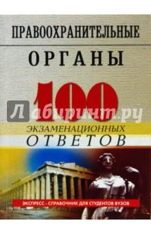 Правоохранительные органы Российской Федерации: 100 экзаменационных ответов - Акопян, Смоленский