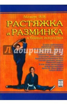 Растяжка и разминка в боевых искусствах (практическое пособие) - Валерий Момот