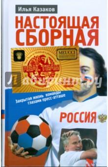 Настоящая сборная, или Феномен Хиддинка - Илья Казаков