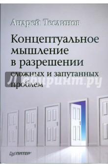 Концептуальное мышление в разрешении сложных и запутанных проблем - Андрей Теслинов