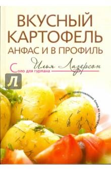 Вкусный картофель анфас и в профиль - Илья Лазерсон