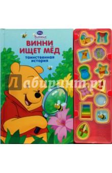 Винни ищет мед. Таинственная история. Музыкальная книжка - Алан Милн