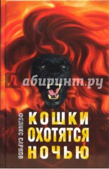 Кошки охотятся ночью - Феликс Сарнов
