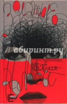 Золотые волосы - Юрий Мамлеев
