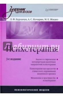 Психотерапия: Учебник для вузов - Бурлачук, Кочарян, Жидко