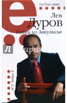 Байки из Закулисья - Лев Дуров