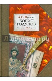 Аудиокодек: MP3. Александр Пушкин - Борис Годунов 2009, VBR 128-192