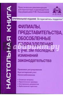 Филиалы, представительства, обособленные подразделения с учетом последних изм. законодательства - Галина Касьянова