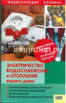 Электричество, водоснабжение и отопление вашего дома - Николай Умельцев