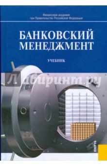Банковский менеджмент: учебник - О. Лаврушин