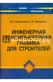 Инженерная и компьютерная графика для строителей - Каминский, Иващенко
