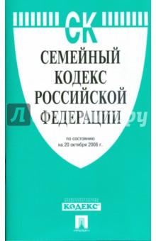 Семейный кодекс Российской Федерации 20.10.08