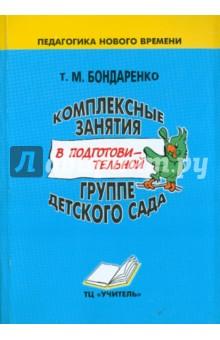 Комплексные занятия в подготовительной группе детского сада. Практическое пособие для воспитателей - Татьяна Бондаренко