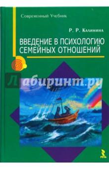 Введение в психологию семейных отношений - Румия Калинина
