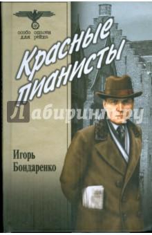 Красные пианисты - Игорь Бондаренко