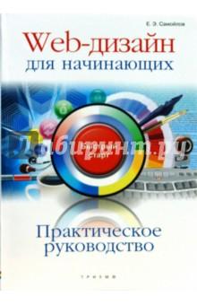 Практическое руководство. Web-дизайн для начинающих: быстрый старт - Е.Э. Самойлов
