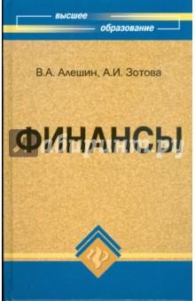 Финансы: учебник - Алешин, Зотова