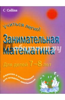 Занимательная математика для детей 7-8 лет - Питер Кларк