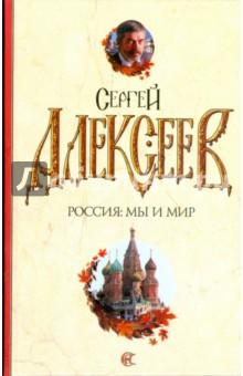 Россия: мы и мир - Сергей Алексеев