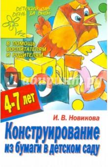 Купить Ирина Новикова: Конструирование из бумаги в детском саду ISBN: 978-5-7797-0912-5