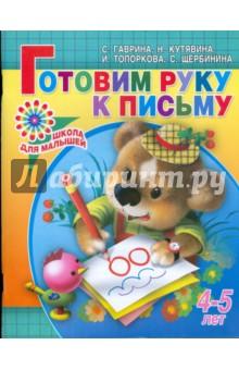 Готовим руку к письму. Для детей 4-5 лет - Светлана Гаврина