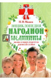 Энциклопедия народной медицины. 100000 лучших рецептов для всей семьи - Николай Мазнев