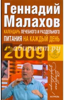 Календарь лечебного и раздельного питания на каждый день 2009 - Геннадий Малахов