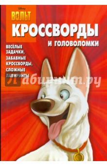 Сборник кроссвордов и головоломок Вольт (№ 0813)