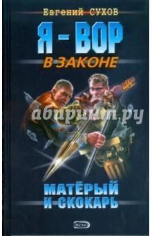 Матерый и скокарь - Евгений Сухов