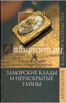 Заморские клады и нераскрытые тайны - Косарев, Иванов-Смоленский