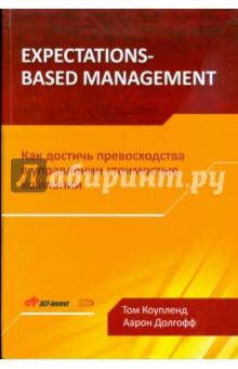 Expectations-Based Management. Как достичь превосходства в управлении стоимостью компании - Коупленд, Долгофф