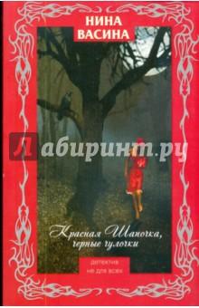 Красная Шапочка, черные чулочки (мяг) - Нина Васина