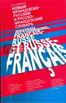 Французско-русский словарь без регистрации