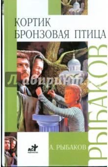 Кортик. Бронзовая птица - Анатолий Рыбаков