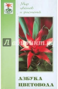 Азбука цветовода - Мария Цветкова-Верниченко
