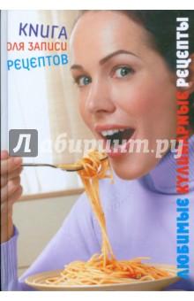 Любимые кулинарные рецепты - Юлия Исаева