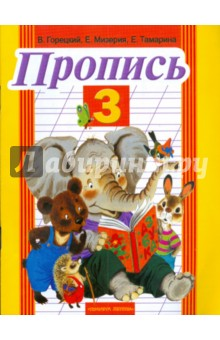 Пропись №3 - Горецкий, Мизерия, Тамарина