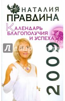 Календарь благополучия и успеха, 2009 - Наталия Правдина