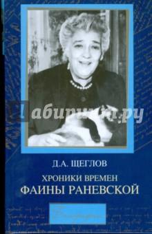 Хроника времен Фаины Раневской - Дмитрий Щеглов