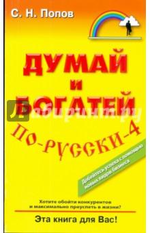 Думай и богатей по-русски - 4 - Сергей Попов