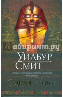 Седьмой свиток - Уилбур Смит