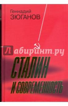 Сталин и современность - Геннадий Зюганов