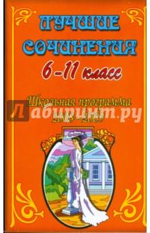 Лучшие сочинения 6-11 класс - Е. Малинина