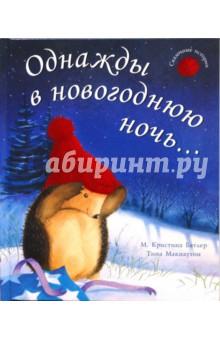 Кристина Батлер - Однажды в новогоднюю ночь обложка книги