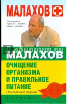 Очищение организма и правильное питание - Геннадий Малахов