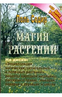 Магия растений (+ CD) - Поль Седир