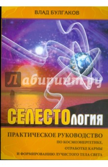 Селестология - Влад Булгаков