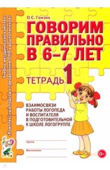 Говорим правильно в 6-7 лет. Тетрадь 1 взаимосвязи работы логопеда и воспитателя - Оксана Гомзяк