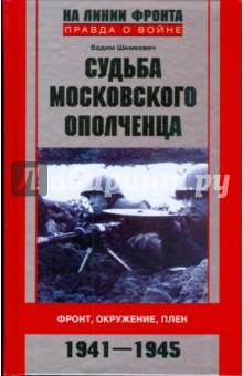Судьба московского ополченца. Фронт, окружение, плен. 1941-1945 - В. Шимкевич