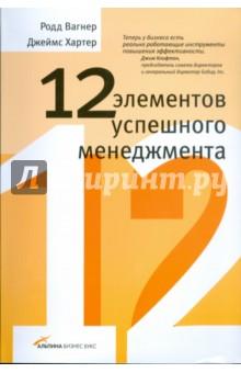 12 элементов успешного менеджмента - Вагнер, Хартер